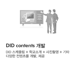 DID contents 개발
